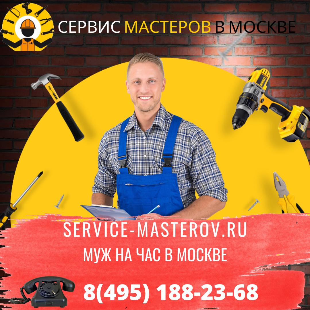 Муж на час в Москве с «Сервисом Мастеров» - Service-Masterov.ru
