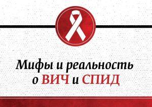 Топ - 5 мифов о ВИЧ, в которые нельзя верить в ХХI веке
