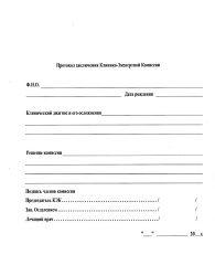 Справка-заключение КЭК форма 035/у-02