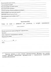 паспорт здоровья по приказу 302н (2 лист)