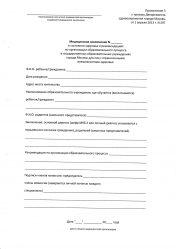 перевод на домашнее обучение форма 297