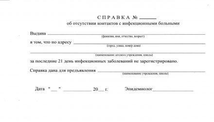 Получить справку о контактах в Москве