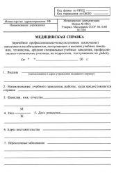 СПРАВКАО ПРОФПРИГОДНОСТИ ФОРМА 086У