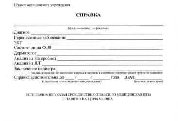 СПРАВКА В БАССЕЙН ФОРМА 1