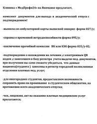 Оформить Академический Отпуск Москве с Подтверждением!