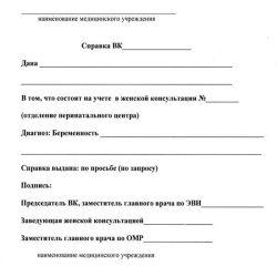 Оформить и получить справку о беременности в Москве
