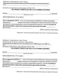 Справка из психоневрологического диспансера для замены прав